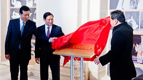 龙8国际pt客户端·中国文化交流中心