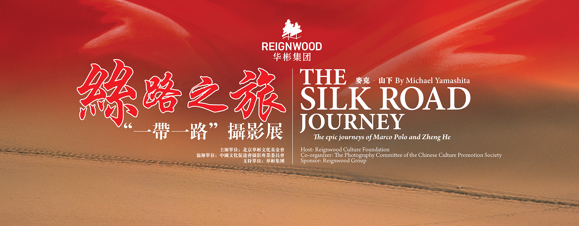 Silk Road Journey