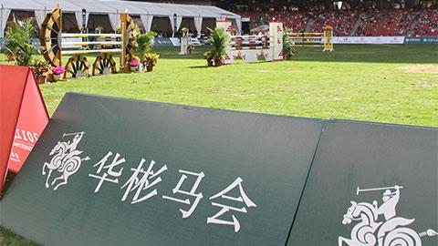 2011鸟巢国际马术大师赛