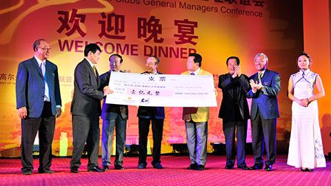 高尔夫(中国)奥林匹克发展基金