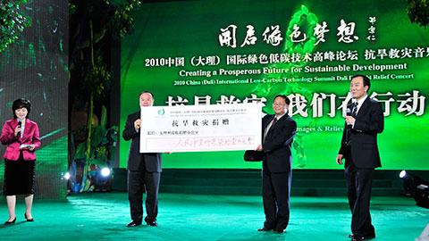 中国(大理)国际低碳经济高峰论坛