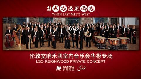 伦敦交响乐团室内音乐会龙8国际pt客户端专场