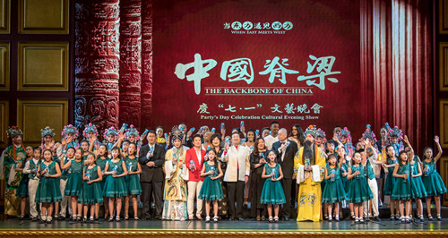 "When East Meets West—""Backbone of China"" Party's Day Celebration Cultural Evening Show"