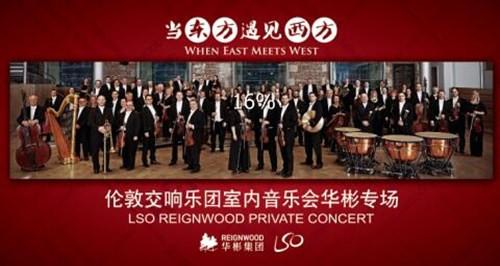 伦敦交响乐团室内音乐会bwin体育 app专场