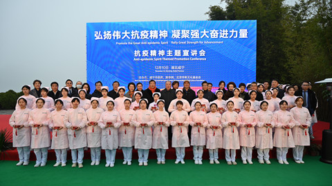 Anti-epidemic Spirit Themed Promotion Conference held in Hubei Province
